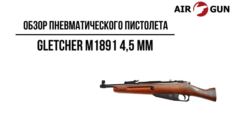 Пневматический пистолет Gletcher M1891 4 5 мм