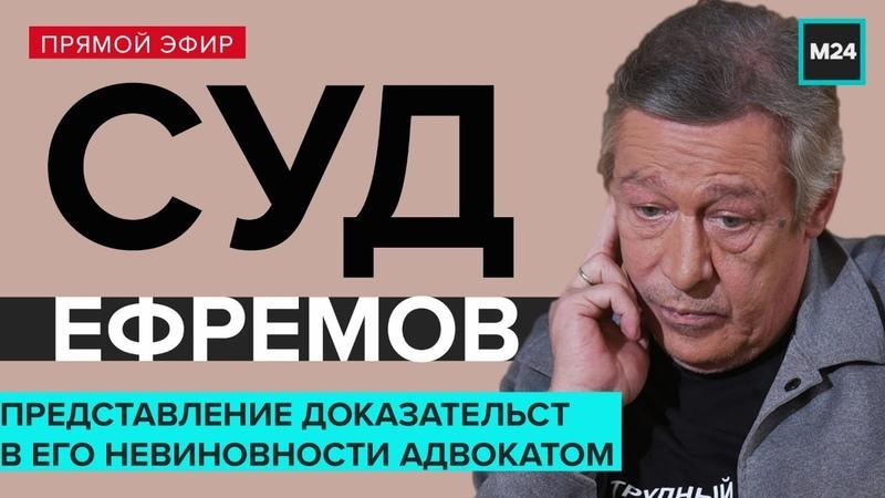 Ефремов суд Представление доказательств его невиновности адвокатом Москва 24