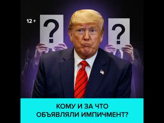 Импичмент президента США Дональда Трампа  Москва 24