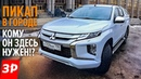 Новый Mitsubishi L200 длительный тест 1 серия