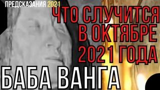 ПРЕДСКАЗАНИЯ 2021. ВАНГА. ЧТО СЛУЧИТСЯ В ОКТЯБРЕ 2021 ГОДА.