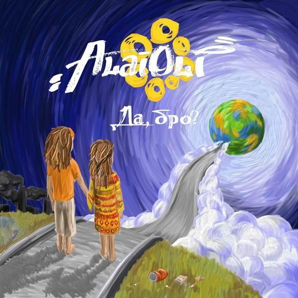 Alai Oli album Да,бро?