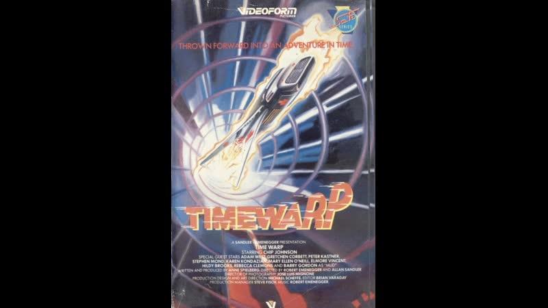 Искривление времени 1981 ТВ