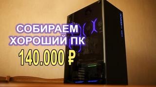 Собираем игровой ПК на Geforce RTX 2080 Ti )