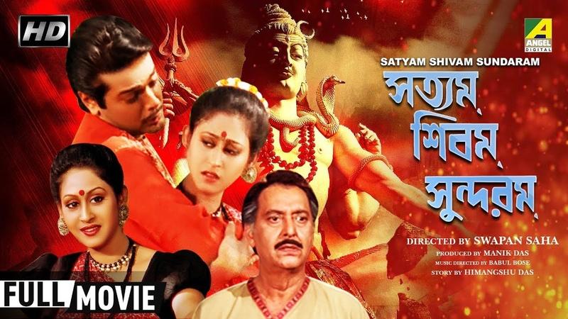 Satyam Shivam Sundaram সত্যম শিবম সুন্দরম Bengali Movie Full HD Prosenjit Indrani Haldar