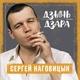 Сергей Наговицын - Малолетка (kibergrad.com)