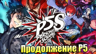 🔥 Продолжение Персоны 5 - Persona 5 Strikers (PS4) День 6