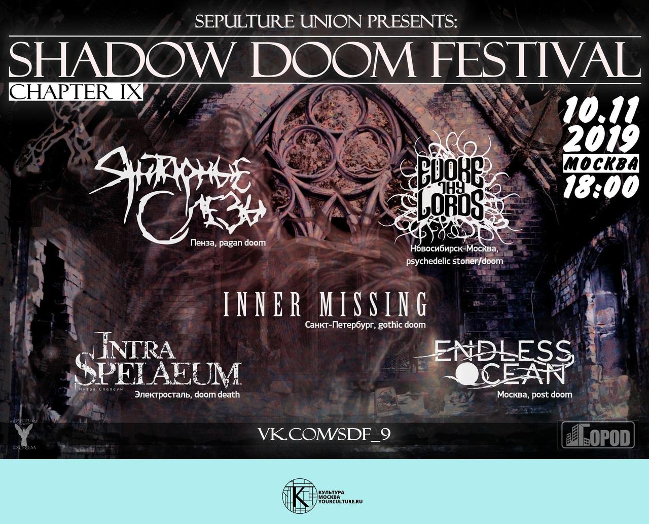 Shadow DOOM Festival, Chapter IX