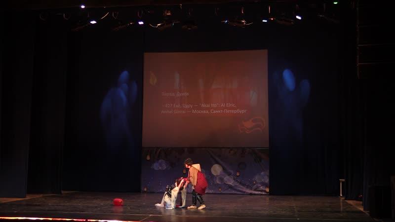3.2. Ёхё, Цуру — Akai Ito Al Elric, Anhel Ginrai — Москва, Санкт-Петербург 427