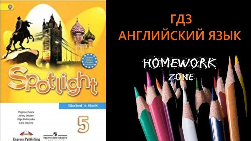 Учебник 5 класс. Spotlight on Russia. Homes. Hobbies