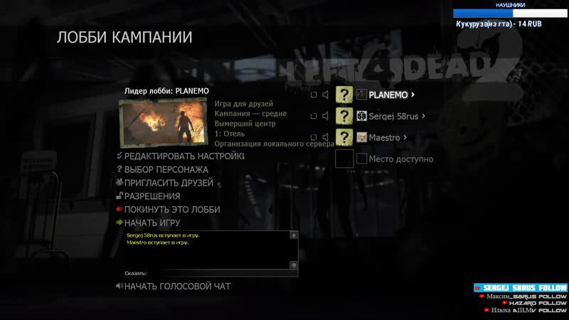 Left 4 Dead 2 ➤ ЗОМБИ-АПОКАЛИПСИС ➤ ИГРА ПРО ЗОМБИ