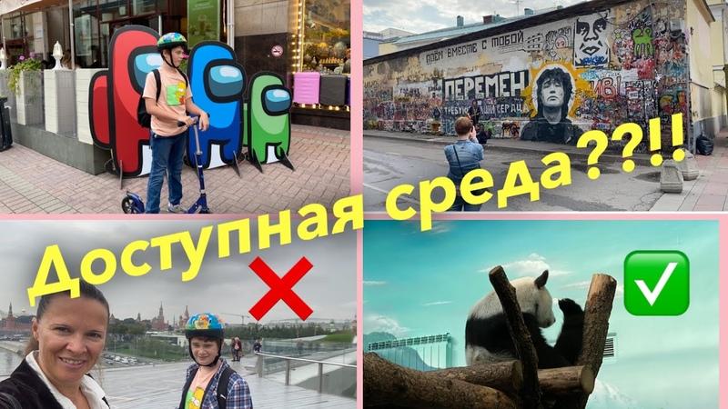 Эксперимент Есть ли доступная среда в Москве Красная Площадь Парк Зарядье Арбат Московский зоопарк