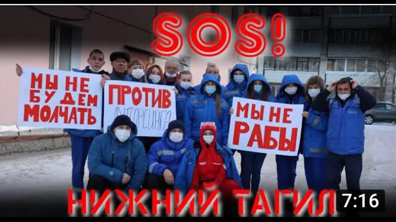 SOS Скорая помощь против аутсорсинга Нижний Тагил