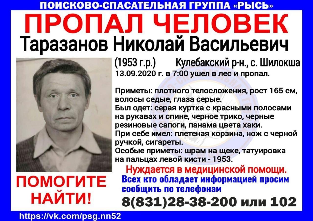 Таразанов Николай Васильевич