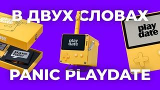 Обзор Panic Playdate - Неожиданное ретро