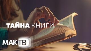 Тайна книги. Что скрыто между строк? МАК ТВ №157