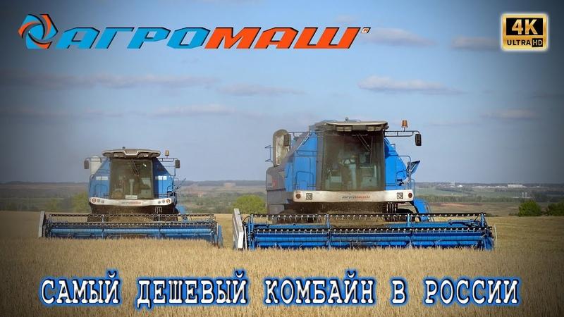 АГРОМАШ 3000 самый дешевый зерноуборочный комбайн в России