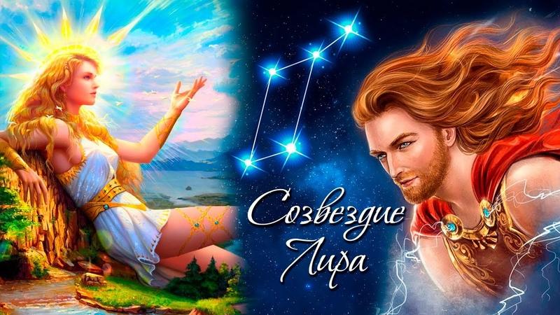 Созвездие Лира Лирианцы Инопланетяне Пришельцы Гиганты заселившие Землю Рыжеволосые Боги