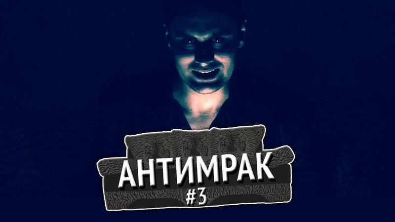 Антимрак №3 Тайны Аркаима Нейростимуляторы Маг против Премии Гудини