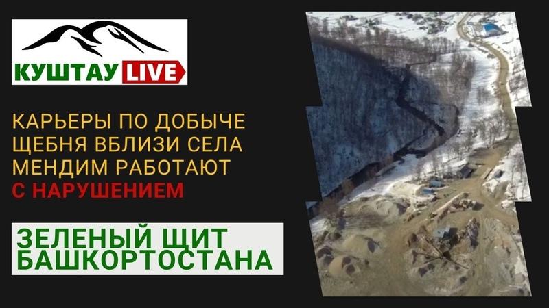 Зеленый щит Башкортостана Карьеры по добыче щебня вблизи села Мендим работают с нарушением