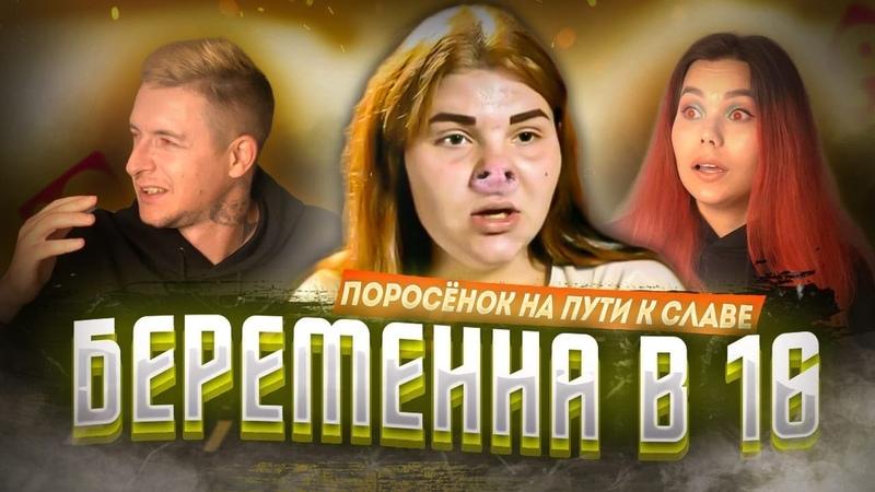 Смотреть реакцию Беременна в 16 конфликт участниц Беременна в 16 За кадром Продажа подписчиков