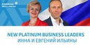 Инна и Евгений Ильины «Для успеха главное – желание изменить свою жизнь»