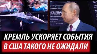 Кремль ускоряет события. В США такого не ожидали