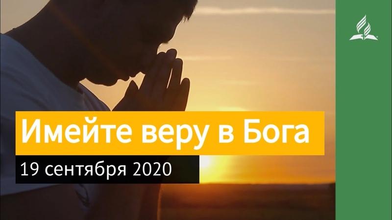 19 сентября 2020 Имейте веру вБога Взгляд ввысь Адвентисты