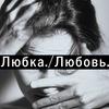 """""""ЛЮБКА./Любовь.""""16+.НеДетский театр «Кактус»"""