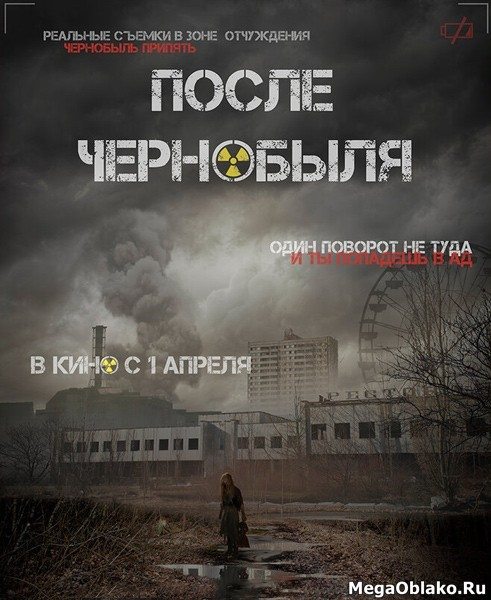 После Чернобыля (2021/WEB-DL/WEB-DLRip)