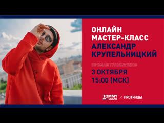 Онлайн мастер-класс Cаша Крупельницкий Hip-Hop Choreo