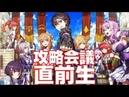 """SAOゲーム攻略会議2019""まであと2日! 直前スペシャル生放送"