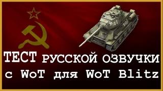 WoT Blitz \\ ТЕСТ РУССКОЙ ОЗВУЧКИ с ББ