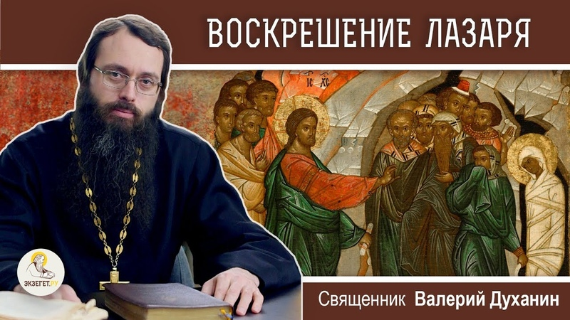 Воскрешение Лазаря Что значит быть другом Христа Священник Валерий Духанин
