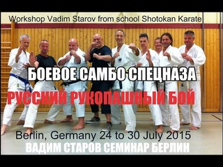 Вадим Старов Боевое Самбо Спецназа семинар со школой Карате в Германии Берлин