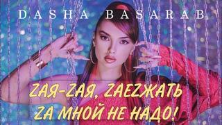 Dasha Basarab - Зая-зая, заезжать за мной не надо! (Премьера клипа, 2021)