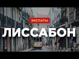 Жизнь наших в Португалии: Лиссабон. Переезд в Португалию | ЭКСПАТЫ