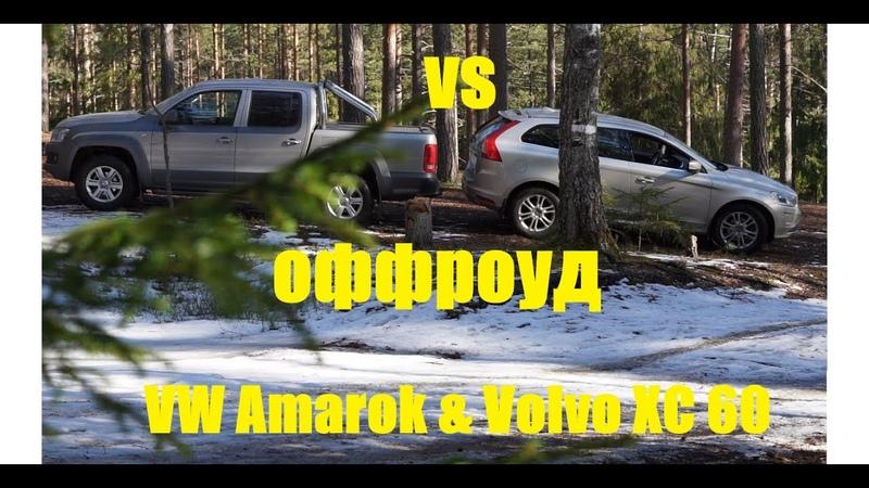 Оффроуд Volkswagen Amarok против Volvo XC 60