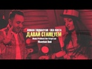 Arman Tovmasyan Lika Kosta ДАВАЙ СТАНЦУЕМ Official Music Video NEW