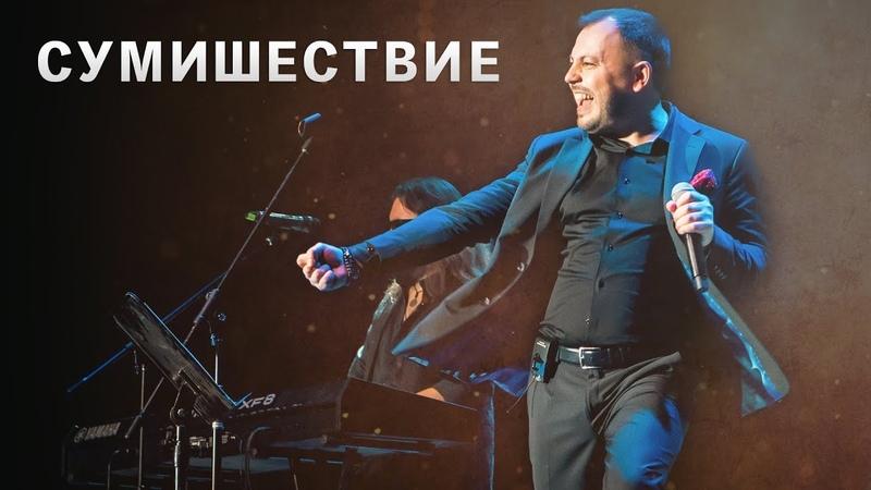 КОНЦЕРТ Я СУМИШЕВСКОГО 2019 год живой звук
