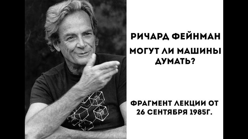Ричард Фейнман могут ли машины думать