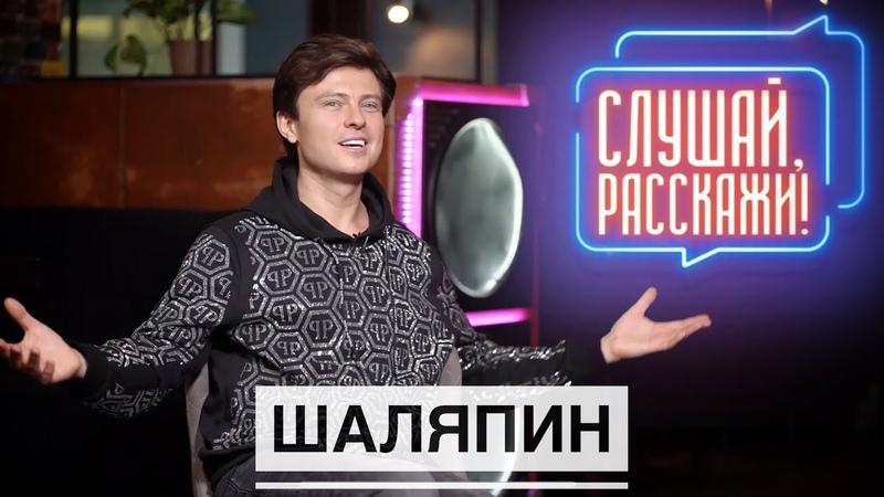 Прохор Шаляпин о скандале с Дробышем жизни за чужой счёт и любви к пенсионеркам