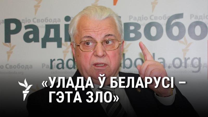 Леанід Краўчук пра тое як спыніць Лукашэнку Леонід Кравчук про то как остановить Лукашенко