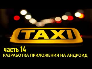 Создаем приложение похожее на UBER и Яндекс такси. Часть 14. Поиск водителя поблизости.