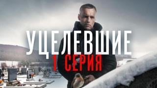 Уцелевшие / 1-я серия