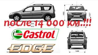 Castrol EDGE Professional 5w30 после 14 000 км., считаете у ВАЗа слабые моторы?