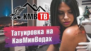 Тату на КМВ | Татуировка на КавМинВодах | Тату-мастера на КМВ | Тату на Кавказе