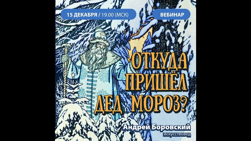 Андрей Боровский ОТКУДА ПРИШЁЛ ДЕД МОРОЗ