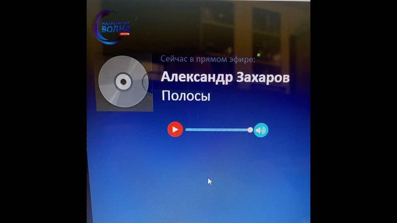 Милицейская волна Александр Захаров Полосы