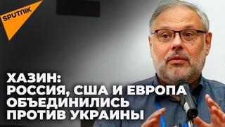 Хазин о монолите России, США и Европы против Украины и новом мировом порядке ближайших лет